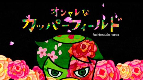 オシャレなカッパーフィールド アニメ