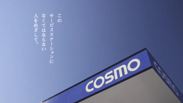 コスモ石油 TVCM<br>ドキュメンタリーver.
