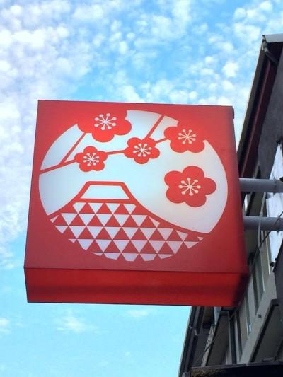 台湾「Michi Cafe」<br> デザイン制作