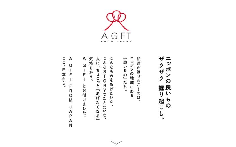 日本の良いもの発掘サイト<br>『A Gift From Japan』OPEN