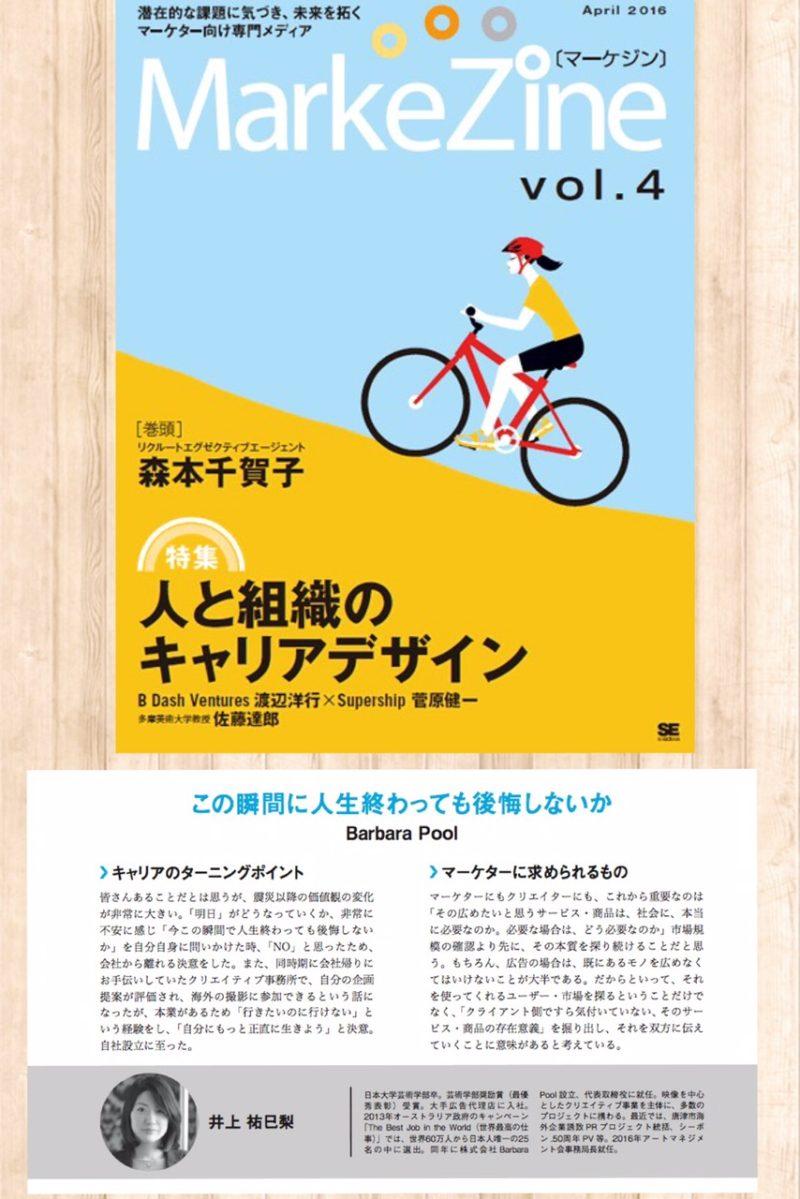 雑誌『MarkeZin』4月号掲載