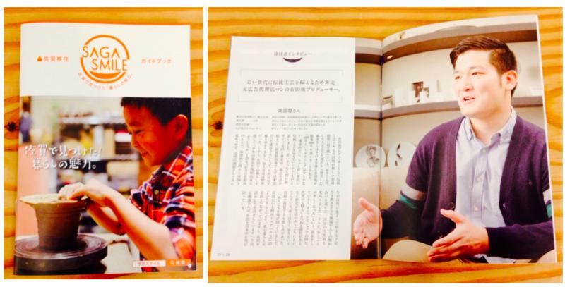 佐賀県移住ガイドブック「SAGA SMILE」掲載