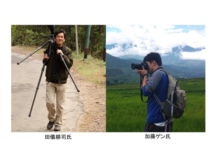 第8回地域サミット<br>観光大国ブータンから学ぶ観光戦略