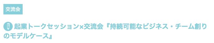 東京都起業家支援<br>トークセッションゲスト登壇
