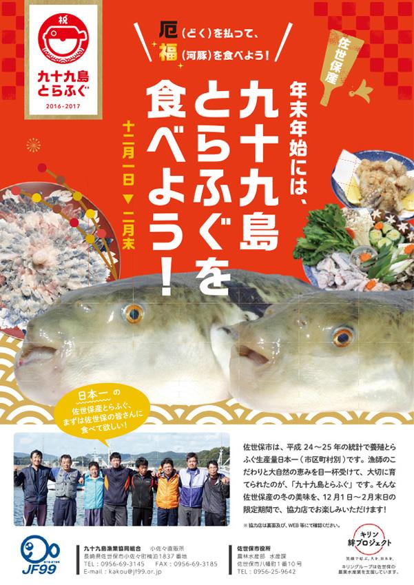 キリン絆プロジェクト「九十九島とらふぐ」リブランディング