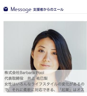 東京都「女性キャリア&起業支援<br>プロジェクト」サポーター就任
