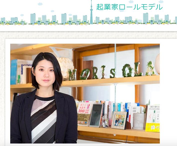 東京都 Tokyo Woman's Incubation インタビュー記事掲載