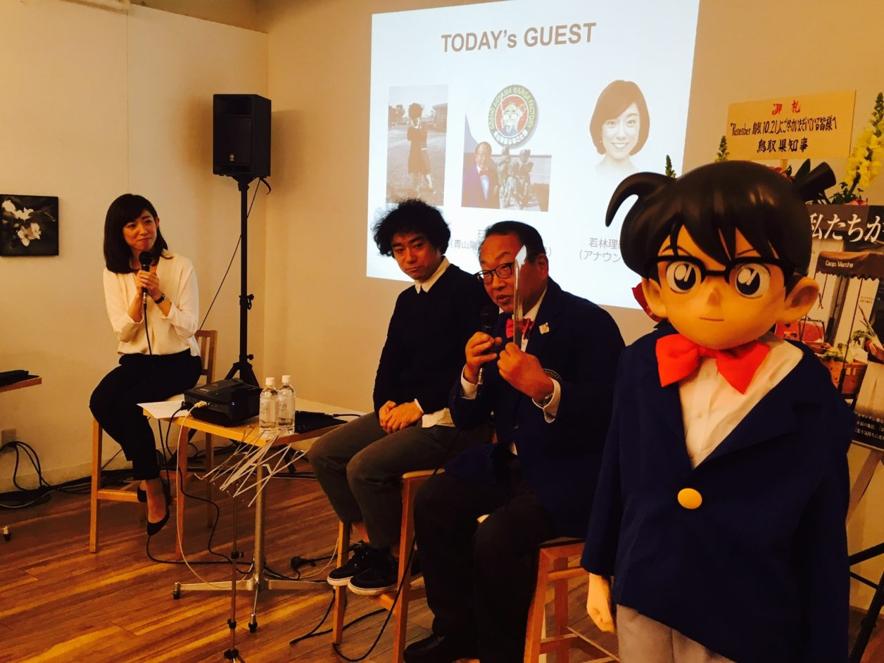 鳥取県庁<br>イベント企画運営制作