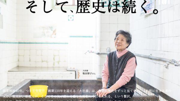 「Remember鳥取~10.21鳥取県中部地震・いま伝えたいこと~」公式サイトOpen!