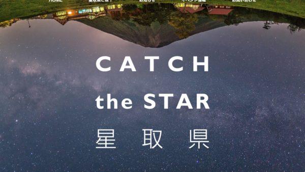 鳥取県「星取県」公式サイト企画制作