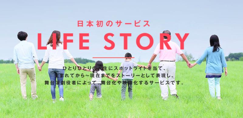 新サービス「LIFE STORY」開始