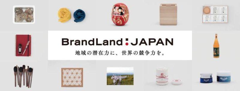 BrandLand Japan(経産省)<br>プロジェクト採択