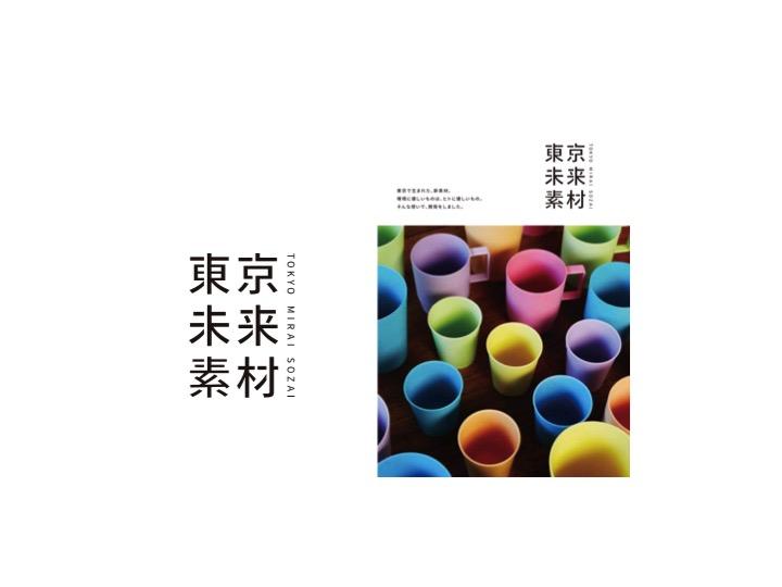 「東京未来素材」<br>企画制作