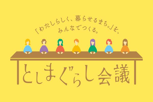 豊島区「としまぐらし会議」制作・運営