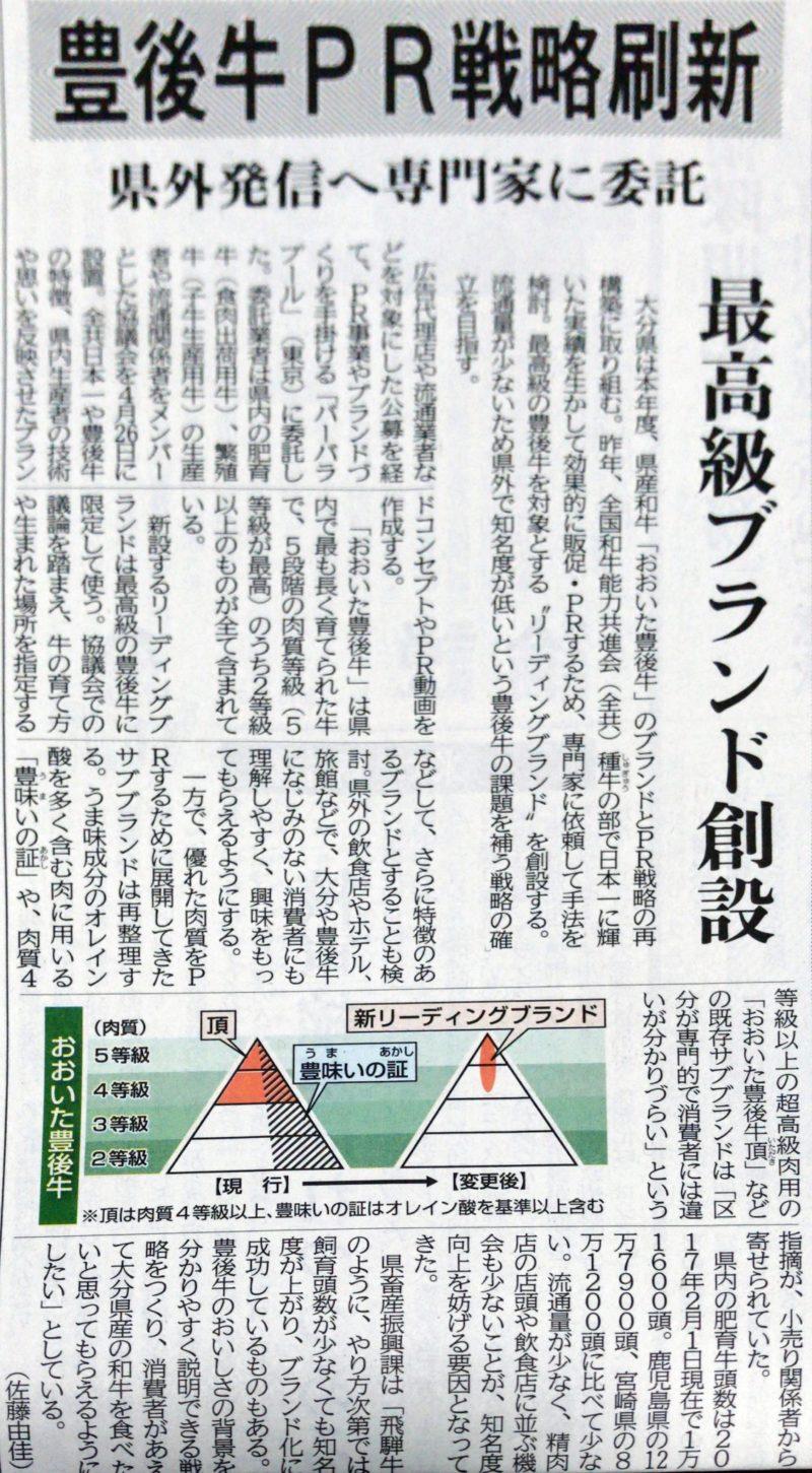 【記事掲出】大分県豊後牛PR事業