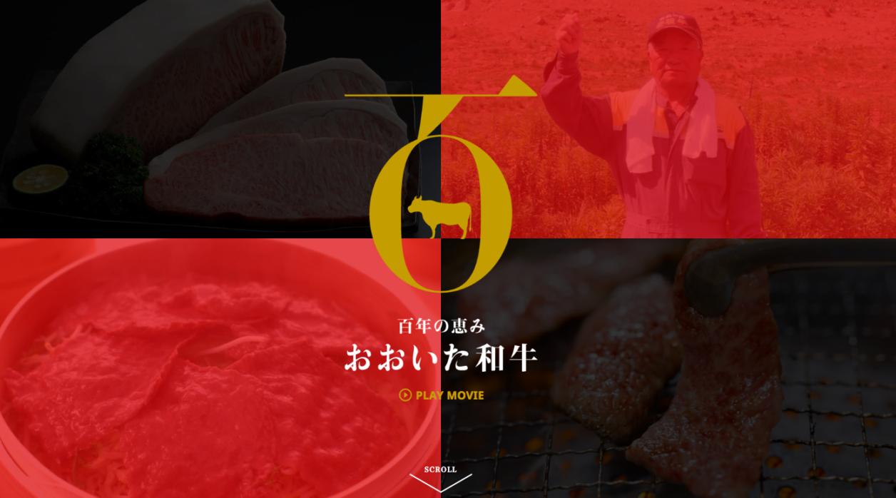 大分県「おおいた和牛」TVCM・WEBサイト制作