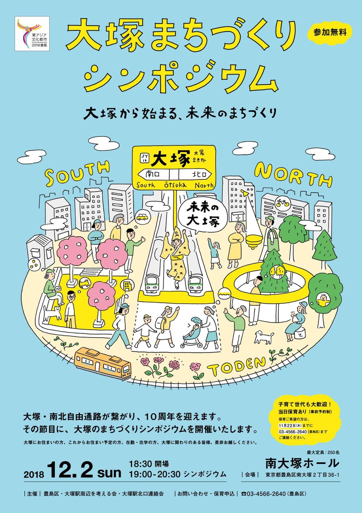 豊島区 まちづくりシンポジウム企画運営